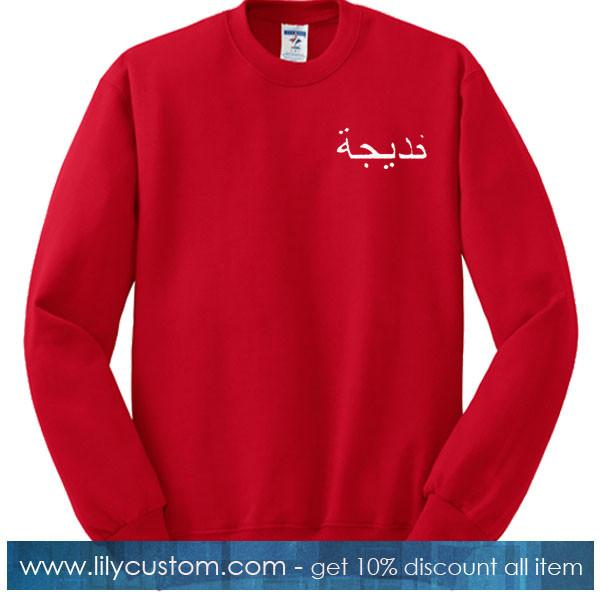 arabian font red color Unisex Sweatshirts
